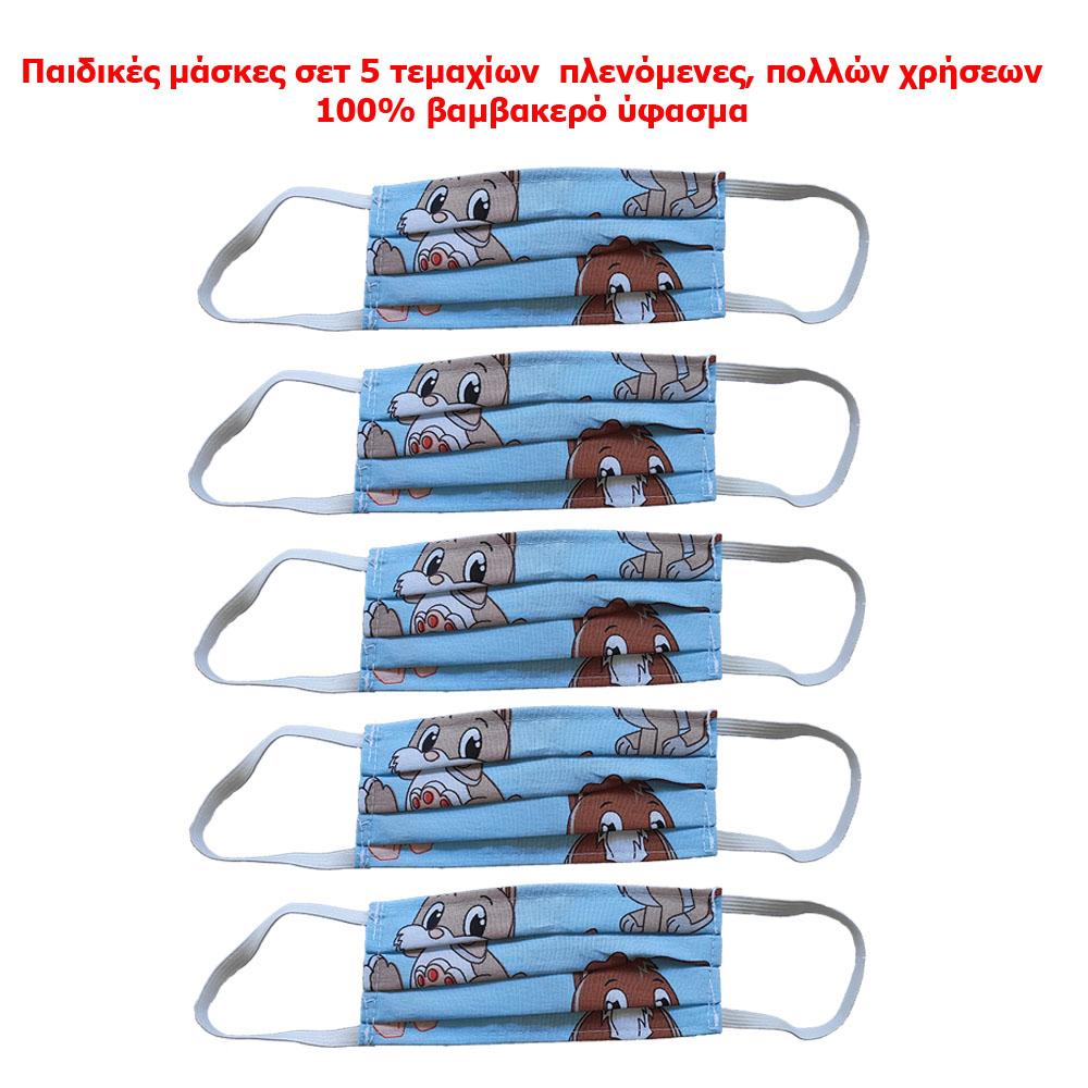 Μάσκα Παιδική Προστασίας Προσώπου Υφασμάτινη  Ελληνική Πολλαπλών Χρήσεων σετ 5 τεμαχίων